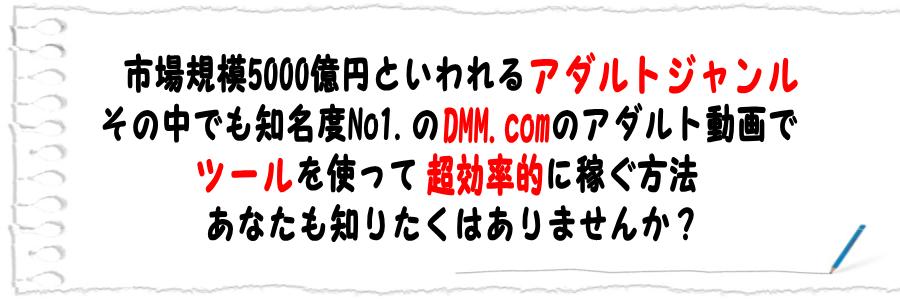 DMM Builder アダルト版