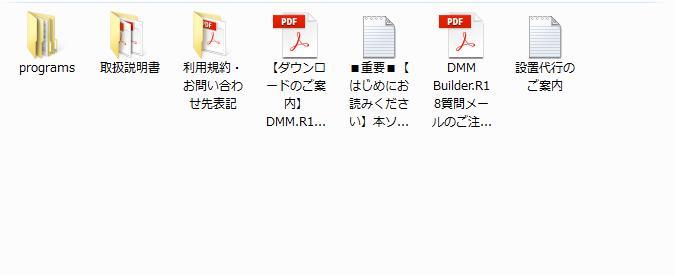 DMM Builder .R18