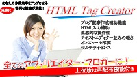 14,800円で販売されていた HTML Tag Creator フリー版