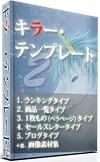 現在も12,800円で販売されている キラー・テンプレート2特典配付版
