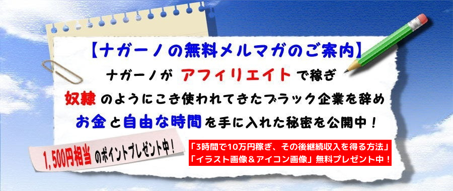 JIBEO 第3期認定レビュアー ナガーノの無料メルマガのご案内