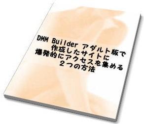 DMM Builder アダルト版で作成したサイトに爆発的にアクセスを集める2つの方法