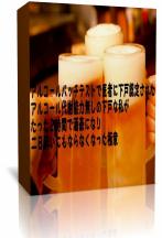 坂上太一さんがお酒を飲めるようになった極意、禁断の方法