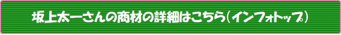 坂上太一さんの商材の詳細はこちら(インフォトップ)