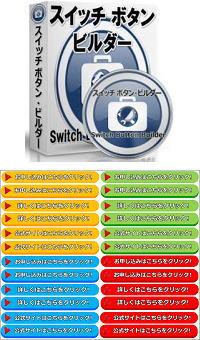 スイッチ ボタン・ビルダーPro特典配付版とロールオーバーするとポチッと凹むボタン画像