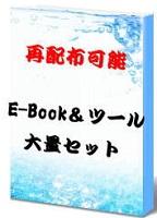 あなたの特典として使える 再配布可能E-Book&ツール大量セット